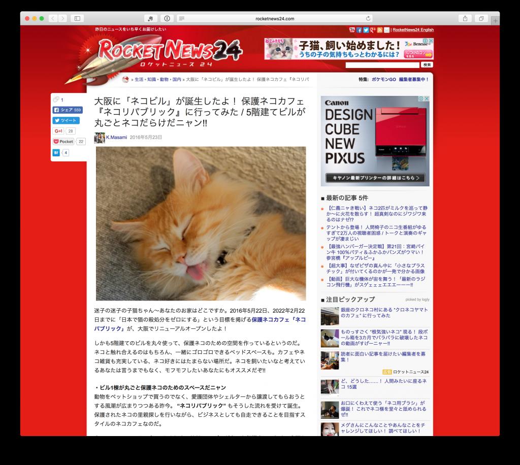 ロケットニュース24 にネコビル(大阪心斎橋店)が紹介されました