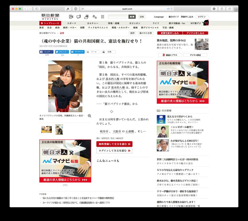 朝日新聞デジタル に首相の河瀬が紹介されました