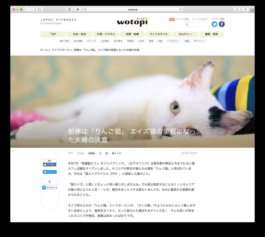 ウートピ に 中野店のりんご猫・鈴之助と里親さまが紹介されました
