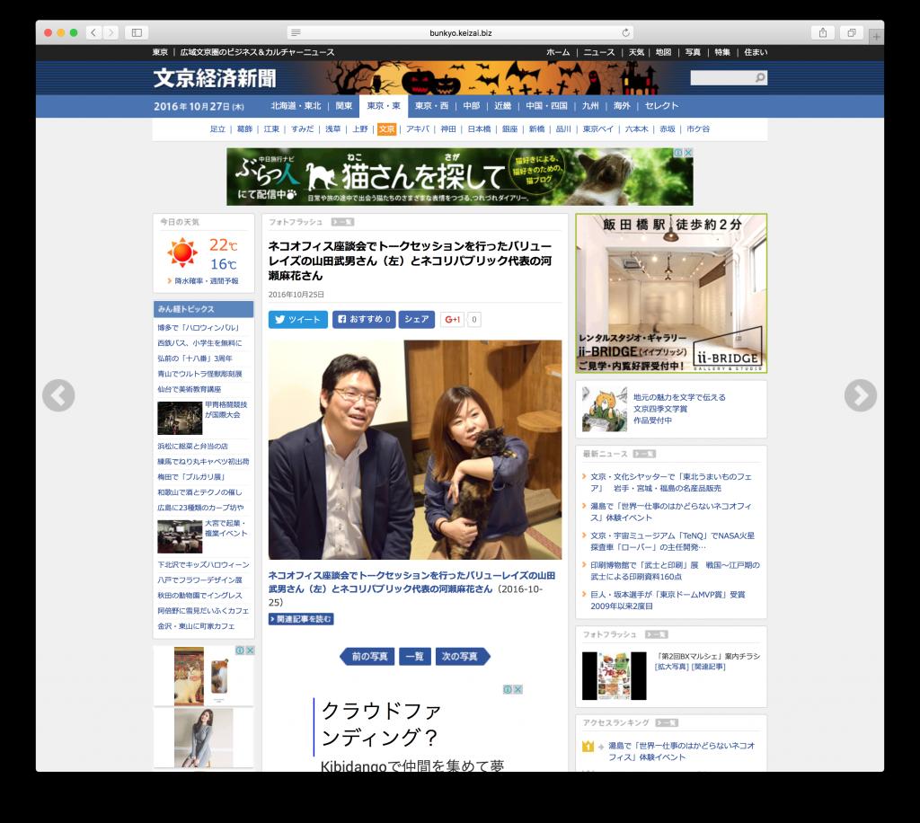 文京経済新聞 に 「世界一仕事のはかどらないネコオフィス」体験イベントが紹介されました