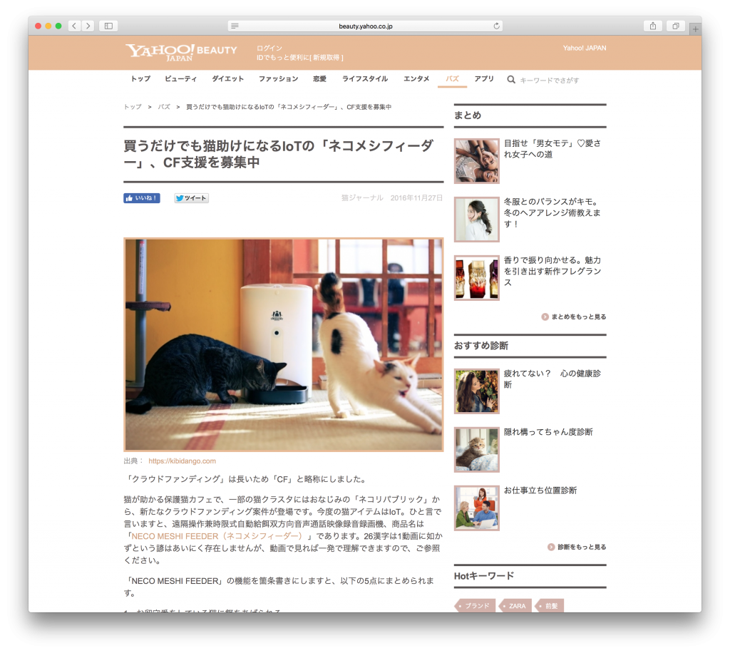 Yahoo! BEAUTY に ネコメシフィーダー が紹介されました
