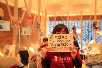 杉本彩さん、川上麻衣子さんをお招きしてホゴネコチャリティーパーティーやります!