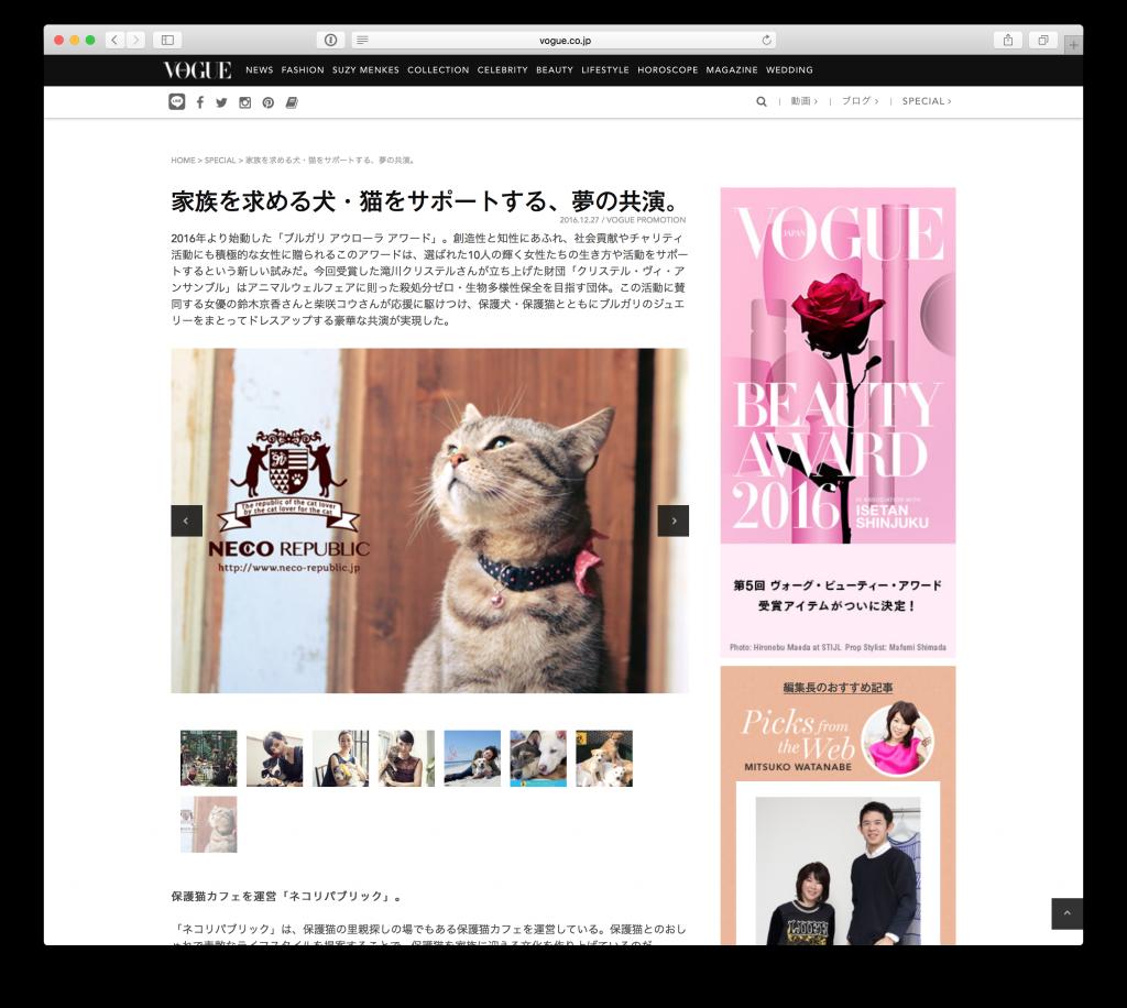 VOGUE JAPAN に ネコリパブリック が紹介されました