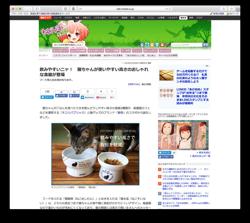 ねとらぼ に 猫水盃と猫飯碗 が紹介されました