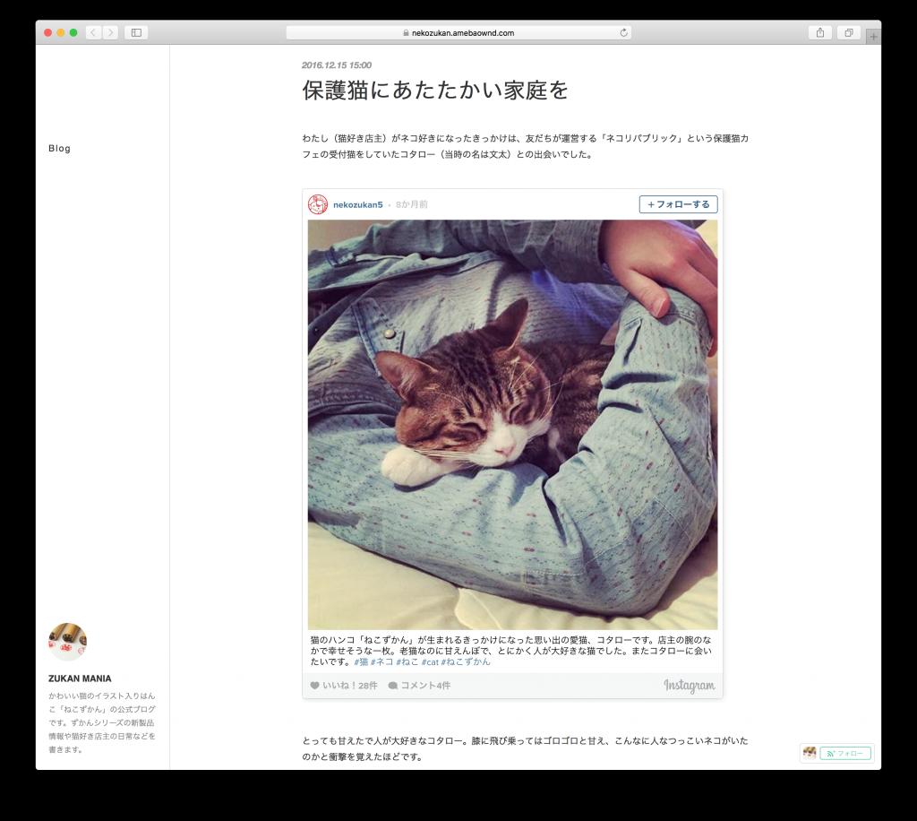 ねこずかんブログにコタロー(旧名:文太)とネコメシフィーダーを紹介していただきました
