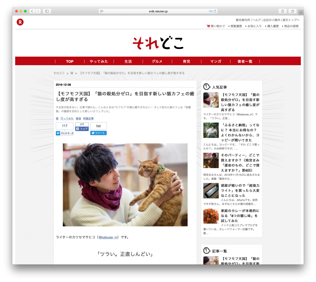 それどこ に ネコリパ東京 が紹介されました