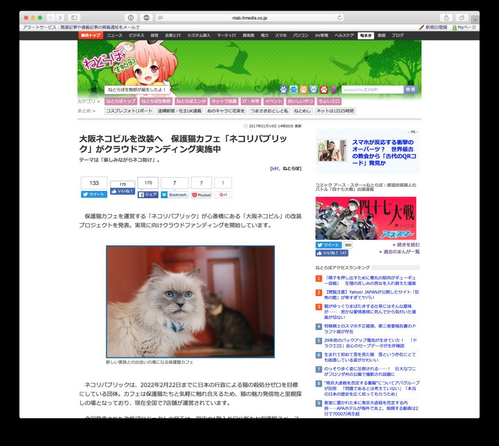 ねとらぼ に 大阪ネコビル改装クラウドファンディング が紹介されました