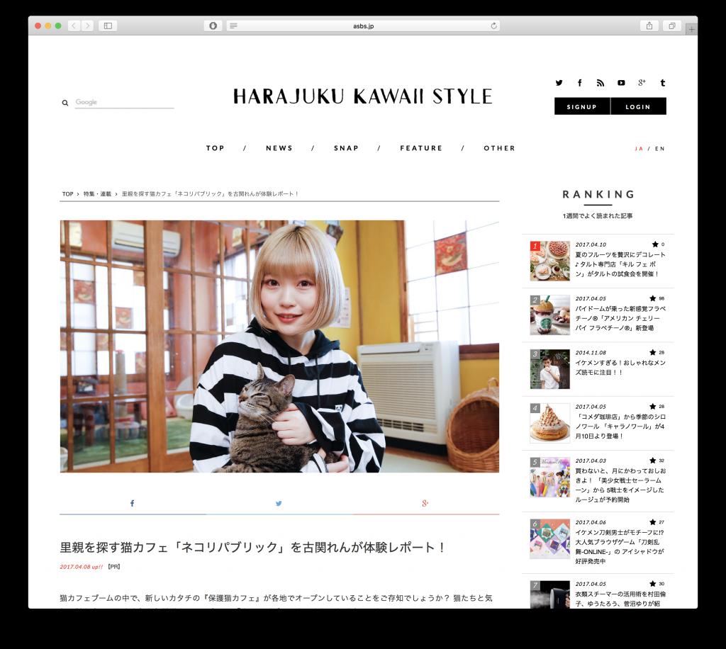 ファッション&カルチャーWEBマガジン「原宿カワイイスタイル」 に 東京お茶の水店 が紹介されました