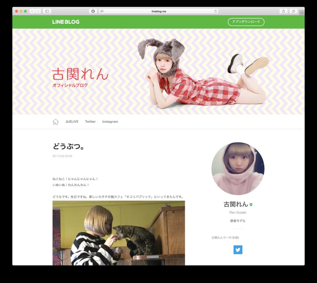古関れんさんのブログ で 東京お茶の水店 を紹介していただきました