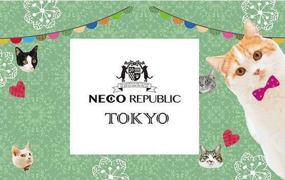 ネコリパ東京3店舗コンプリート企画!
